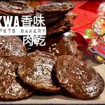 Bak Kwa - 1